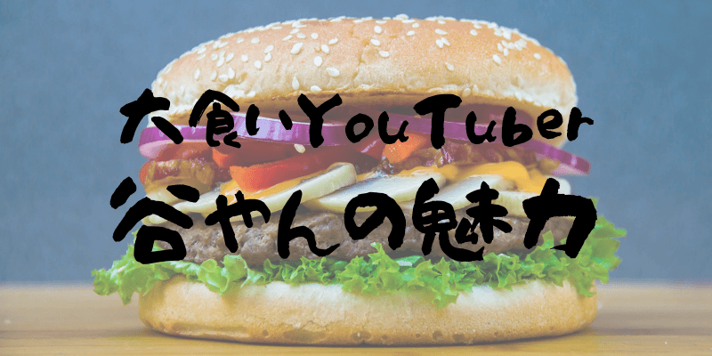 食い 動画 最新 大