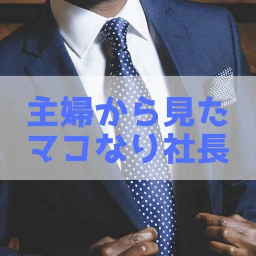 経歴 社長 まこ なり