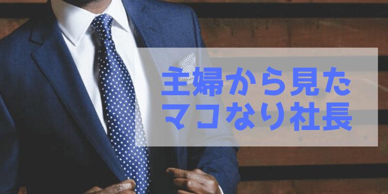 社長 まこ 経歴 なり
