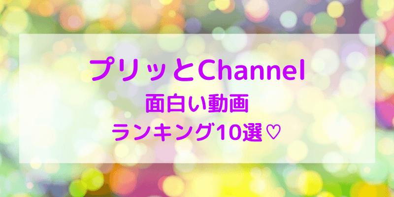 動画 チャンネル プリッ と 最新