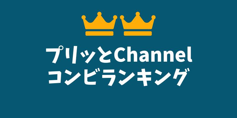 プリッとチャンネル 人気メンバーランキング