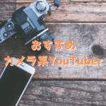 タロットティアラ 占いYouTuberって?YouTubeで占いをしてる当たる占い師を紹介!今月の登録者数ランキングも!